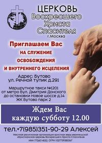 Церковь Воскресшего Христа Спасителя