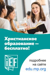 Христианское образование edu.mp.org
