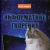 Презентация книги «Информатика творения» доктора биологических наук, доктора теологии PhD, И.М. Савича