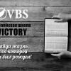 Библейская школа Victory