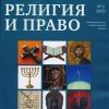 Круглый стол натему: «Свобода совести всовременном обществе: риски, вызовы, перспективы»