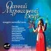 Концерт жестовой (визуальной) песни «Осенний музыкальный вечер»
