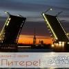 Конференция «Станем друзьями» вСанкт-Петербурге