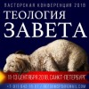 Пасторская конференция «Теология завета»