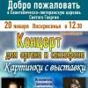 Концерт для органа исаксофона