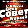 Пасторская конференция «Весь совет Божий»