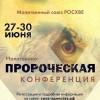 IVВсероссийская молитвенно-пророческая конференция