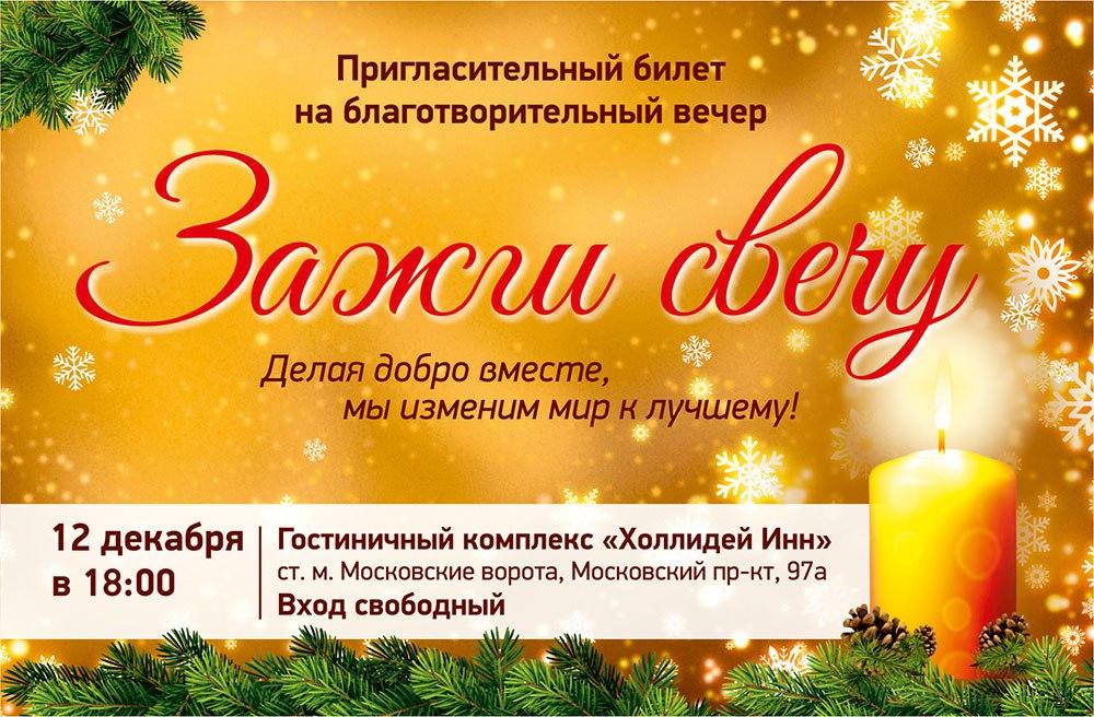 Приглашения на благотворительный вечер