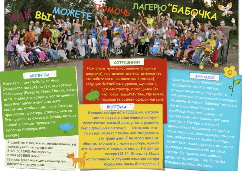 Поздравления с приездом детей в лагерь
